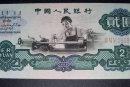 1960年2元纸币值多少钱  1960年2元纸币哪个版别价格最高