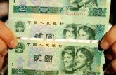 2元错版币价格暴涨至200万?2元错版币图片及价格介绍