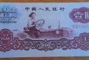 1960年的一元纸币值多少钱  1960年一元纸币收藏前景如何