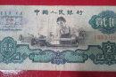 1960年的2元值多少钱  1960年2元图片及价值分析