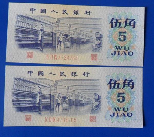 1972年5角人民币值多少钱  1972年5角人民币投资分析