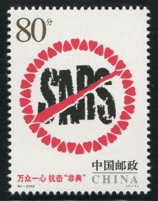 非典邮票价格多少钱?非典邮票收藏价值怎么样?