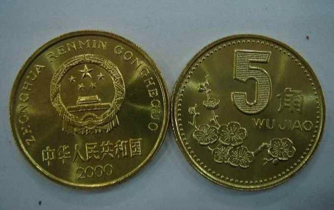 梅花5角硬币2000价格    2000年版梅花5角硬币收藏价值分析