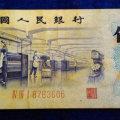 1972年的五角钱纸币值多少钱  1972年五角纸币图片及介绍
