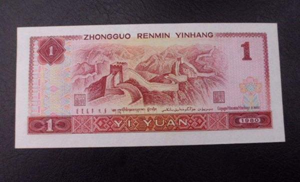 1980年一元钱纸币值多少钱  1980年一元钱纸币值得收藏吗