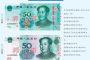 2019年版第五套人民币防伪标志在哪里?不了解你就亏大了!