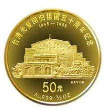 台湾光复回归祖国50周年纪念币收藏意义怎么样?值得收藏吗?