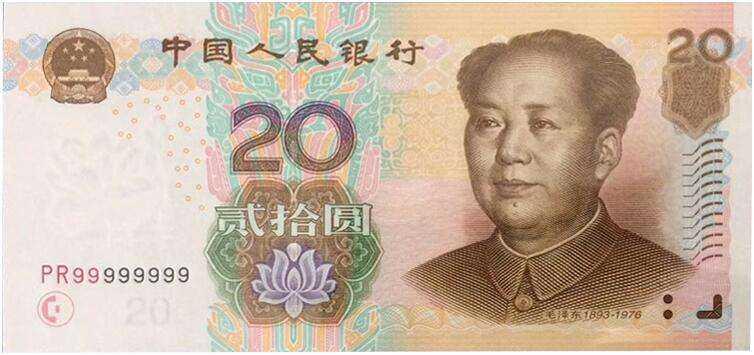 1999版20元人民币价格    99年20元收藏投资建议