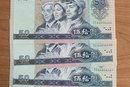 1990年的50元钱值多少钱  1990年50元纸币参考价格