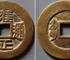 雍正通宝铜钱价格值多少钱?雍正通宝最新市场行情分析