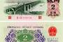 1962年2角纸币价格是多少?长江大桥贰角纸币投资方式介绍
