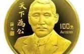 1993年孙中山先生-天下为公金币有哪些收藏亮点?值得投资吗?