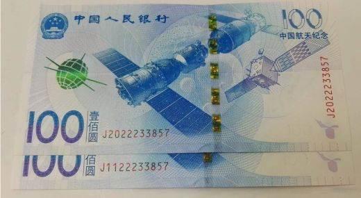航天100元纪念钞价格     航天钞为什么值得被收藏