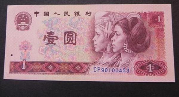 80年1元纸币值多少钱  80年1元纸币市场价格