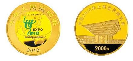 世博金银纪念币收藏价值怎么样?投资行情如何?