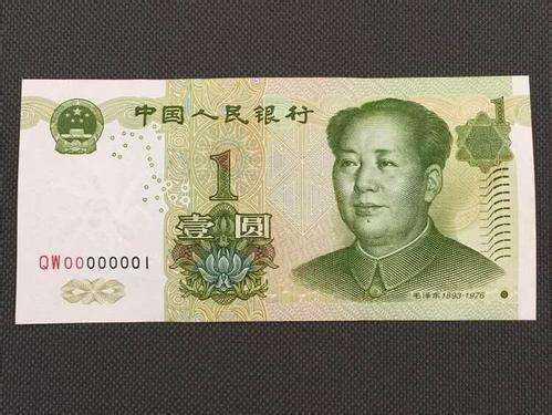99年一元纸币价格   第五套人民币一元收藏价值