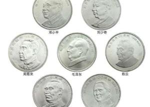 七大伟人纪念币收藏价值受到市场热捧,值得投资