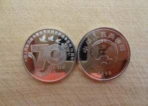 抗战70周年纪念币价格值多少钱?附收藏投资专业建议