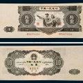 53年拾元值多少钱   53年拾元现在市场价格是多少
