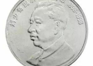 刘少奇纪念币升值空间大不大?有没有投资价值?