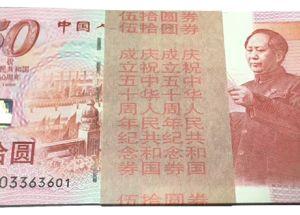 昆明上门高价回收纪念钞 面向全国长期上门大量回收纪念钞