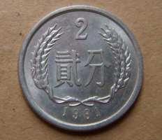 1981年2分硬币价格是多少?1981年2分硬币收藏价值分析