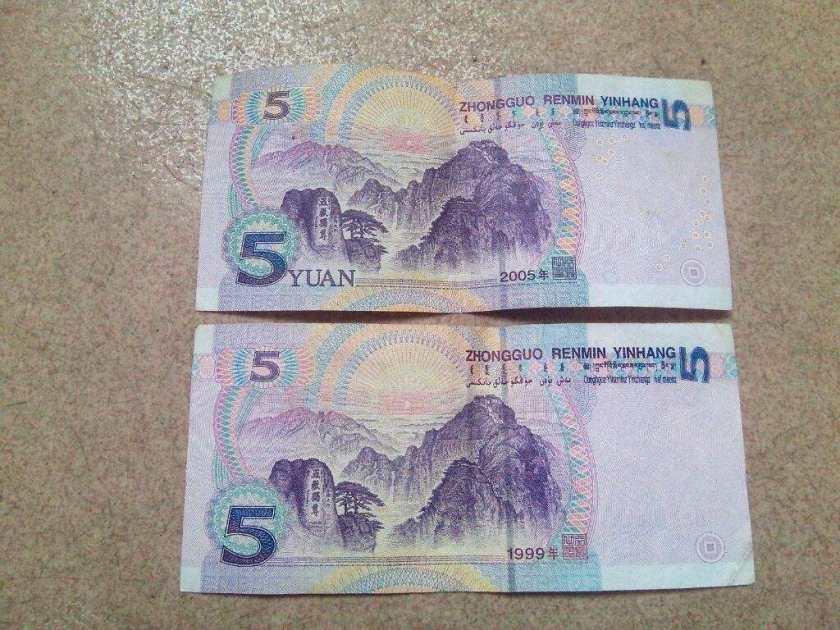 99年5元人民币价格    如何辨别人造的99版五元纸币