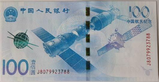 2015航天纪念钞价格表   怎么样辨别航天钞的真假