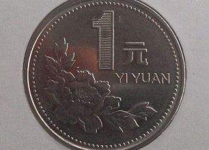 1996年1元硬币价格值多少钱?适合收藏投资吗?