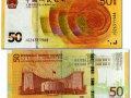 人民币发行70周年纪念钞价格是多少?附公众防伪特征图解
