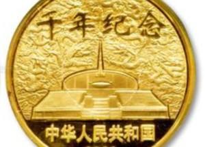 2000年千年金银币价值怎么样?值不值得收藏?