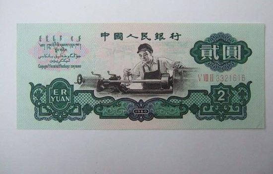 1960年2元纸币值多少钱  1960年2元纸币价值分析