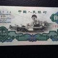 1960年两元纸币值多少钱  1960年两元纸币价格走势分析