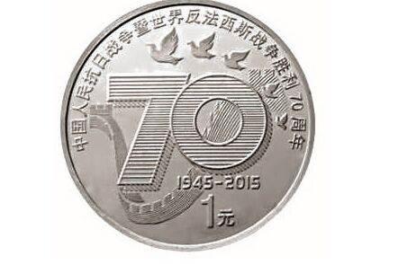 抗战70周年纪念币价格值多少钱   值得收藏的原因