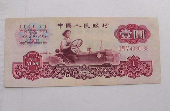 1960年1元紙幣值多少钱  1960年1元紙幣市场行情