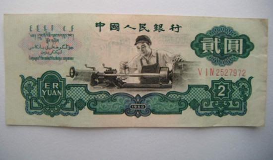 1960年兩元纸币值多少钱  1960年兩元纸币價格走势分析