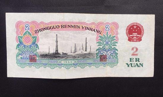 1960年的2元值多少钱   1960年2元纸币價格达到多少