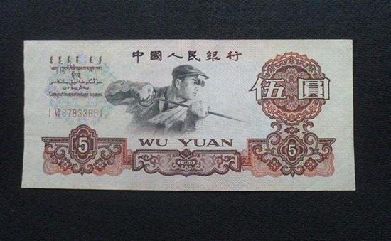 1960年5元纸币值多少钱  1960年5元纸币投资前景