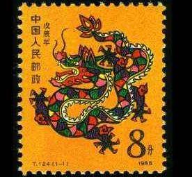 1988年生肖龙邮票收藏价值怎么样?1988年生肖龙邮票价格多少?