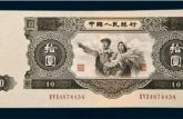 第二套人民币十元值多少钱一张?大黑拾有哪些收藏亮点?