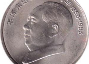 毛泽东诞辰100周年纪念币行情怎么样,有什么收藏价值?