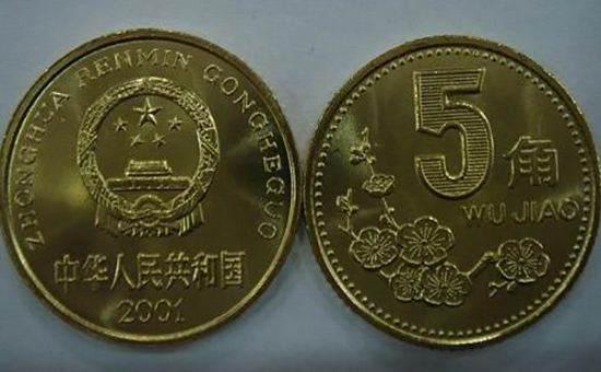 5角硬币回收价格表    梅花五角硬币发展前景分析