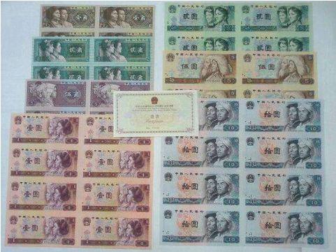 第四套人民幣全套四連張連體鈔發行背景