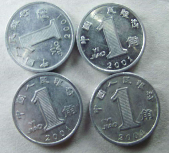 2001一角硬币值多少钱  2001一角硬币市场参考价格