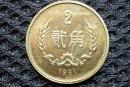 1981年二角硬币值多少钱  1981年二角硬币市场价格高吗
