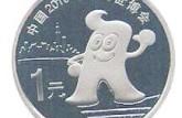 世博纪念币行情稳定,收藏潜力大适合长期收藏