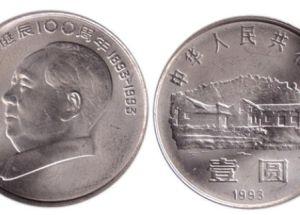伟人流通纪念币备受藏家关注,未来发展空间大