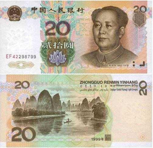 20元纸币价格   1999年20元纸币值不值得收藏
