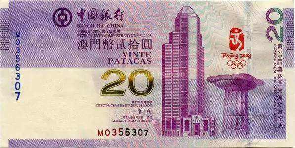 20元奥运纪念钞价格  影响澳门奥运钞价格的因素