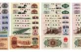 第三套人民币全套值多少钱?第三套人民币全套投资价值剖析